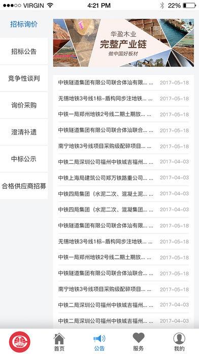 中铁鲁班商务网供应商版