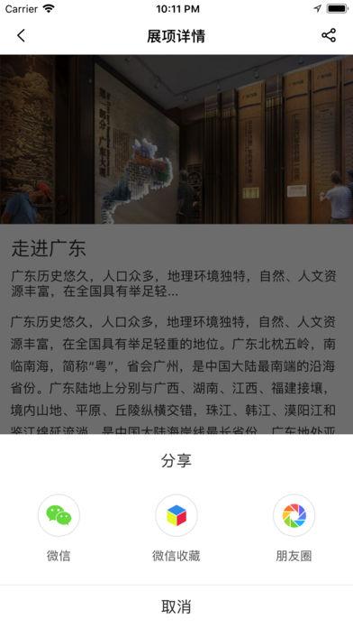 广东省情馆