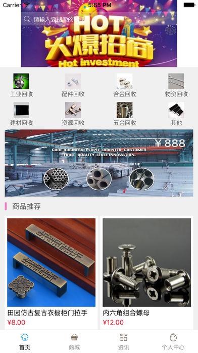 中国物资回收网