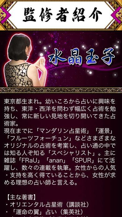 水晶玉子«マンダリン占星术≫未来への手纸占い