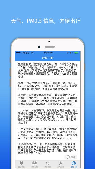 芜湖公交实时查询