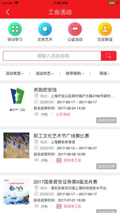 上海金融App