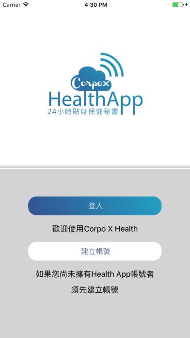 Corpo X 24小时居家照护智慧APP (升级版)
