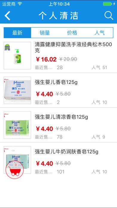 中国日化商城网
