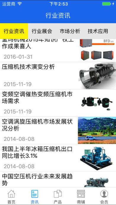 中国压缩机门户网