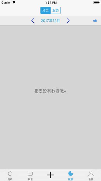 凤凰记账工具