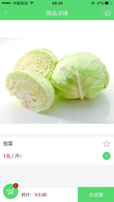 小黄瓜果蔬