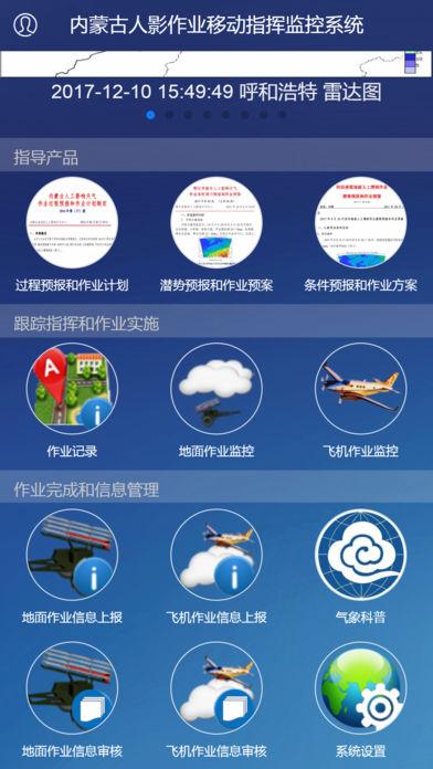 内蒙古人工影响天气作业移动指挥监控系统-客户端