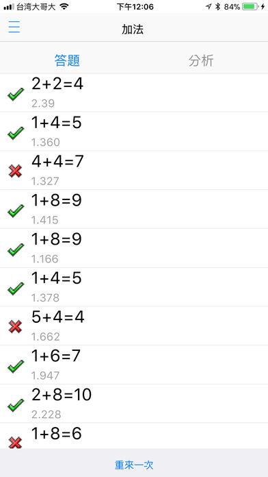 计算练习Lite