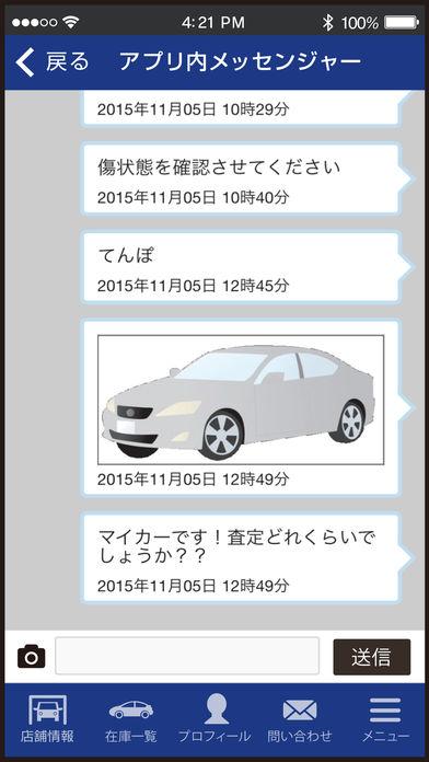 アツミモータース公式アプリ