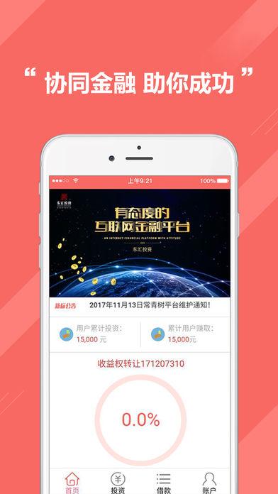 吉林省东汇投资有限公司 常青树