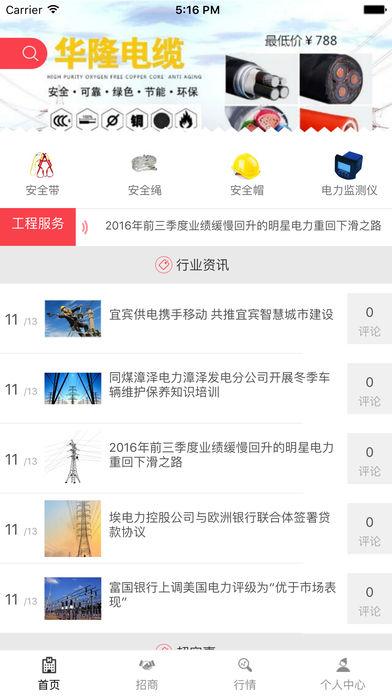 中国电力门户