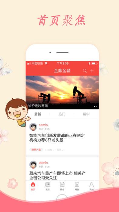 金鼎金融—精选最新金融资讯