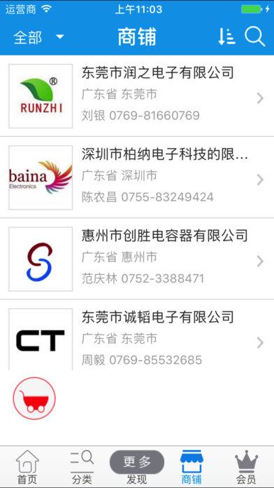 广东电子元件网