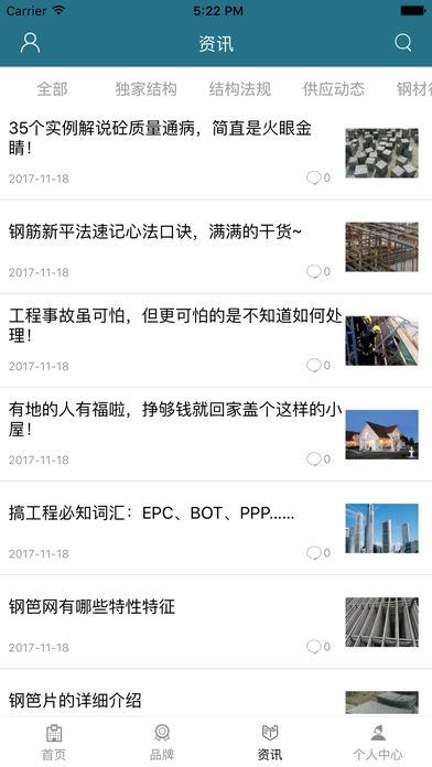 中国钢结构加工网