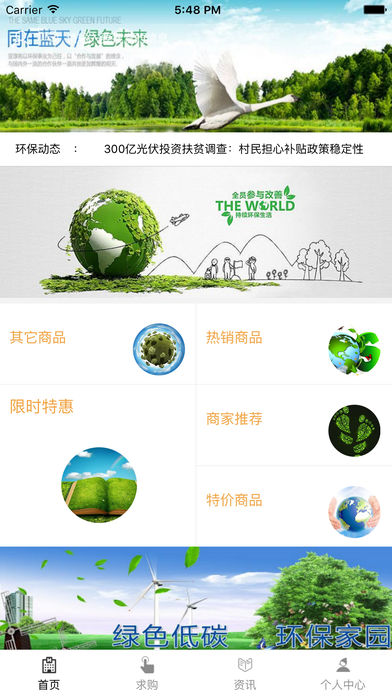 中国环保行业网