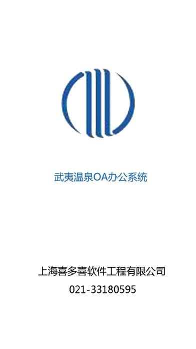 武夷温泉OA