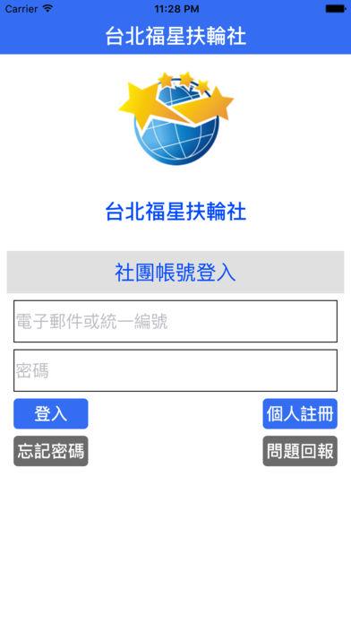 台北福星扶轮社