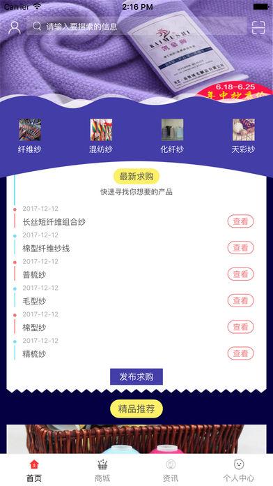 中国纱线加工网