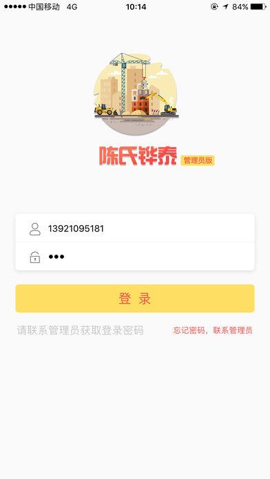 陈氏华泰管理版