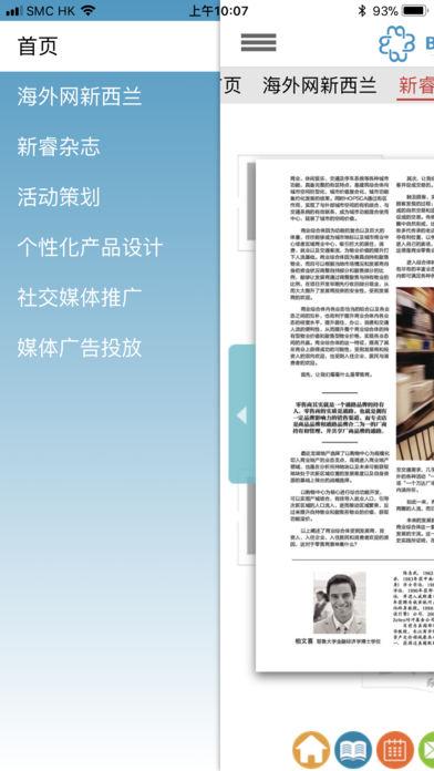 彼岸国际传媒