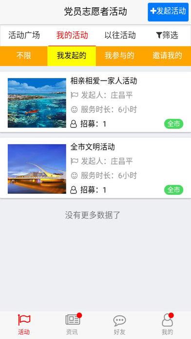 福清市党员志愿者