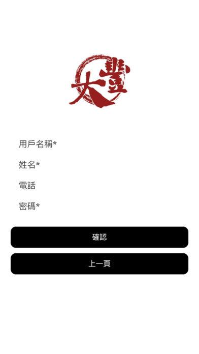 大丰日本料理 (DAFENG)