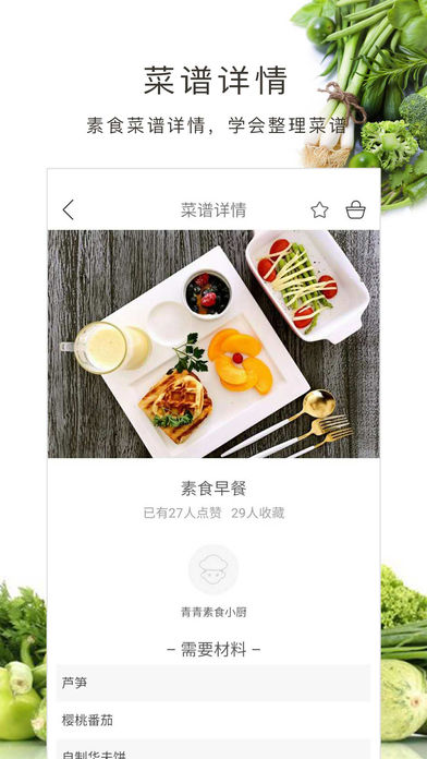 素食沙拉,食疗保健菜谱