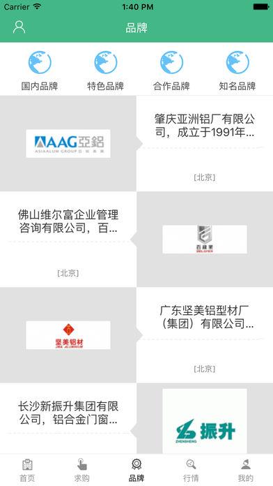 中国物资网平台