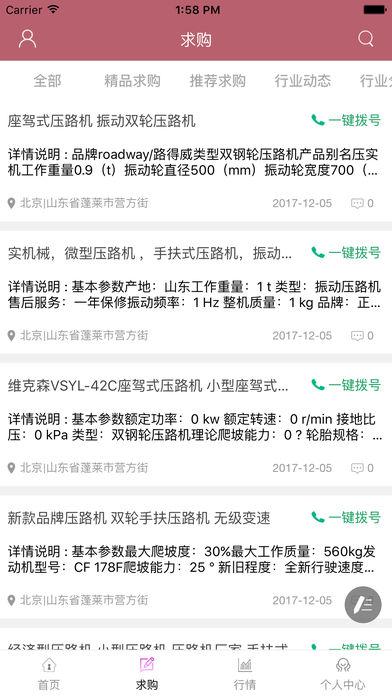 中国机械网商城
