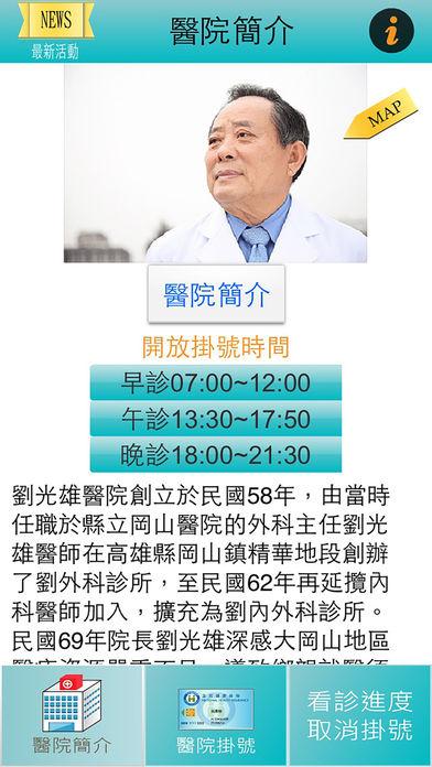 刘光雄医院挂号APP