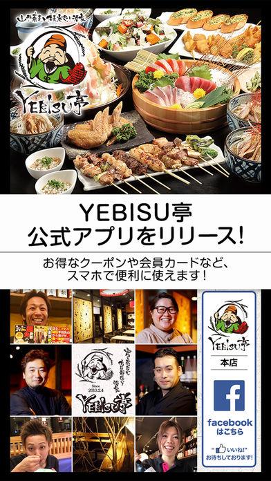 YEBISU亭