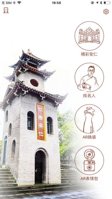安仁·华侨城
