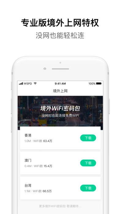 腾讯WiFi管家(专业版)