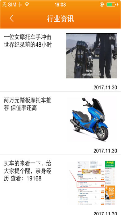 电动摩托车(ElectricMotorcycle)