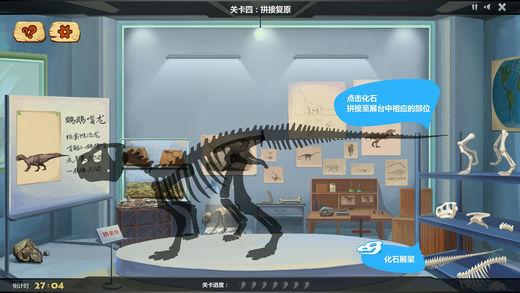 化石挖掘大作战