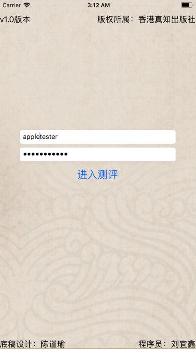 中医体质辨证