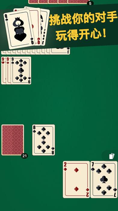 拉米纸牌游戏