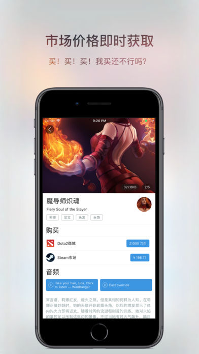 刀塔饰品Pro for Dota2