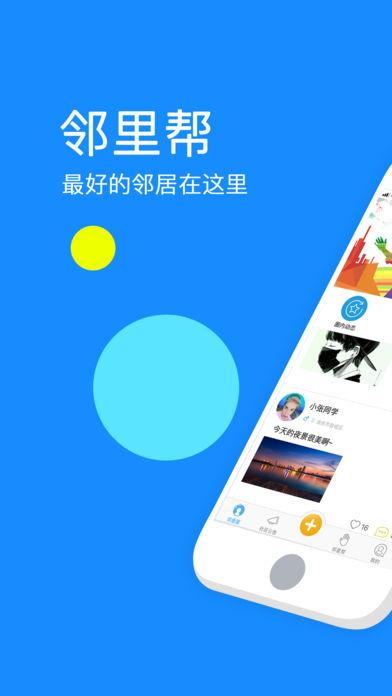 邻里帮_社区云治理平台