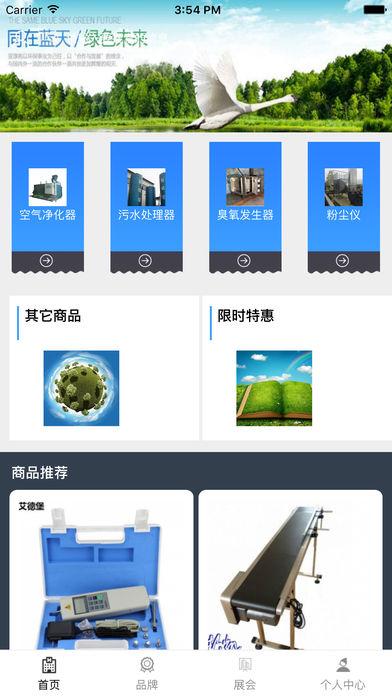 中国环保供应网.商城
