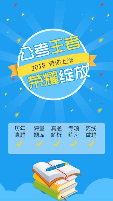 公考2018