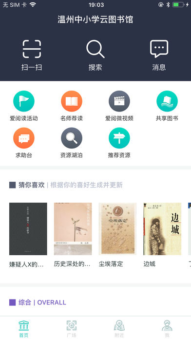 温州云图书馆