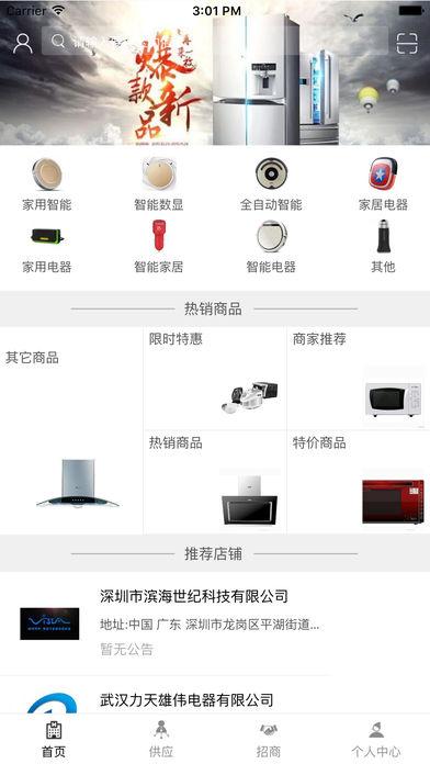 中国智能家居网