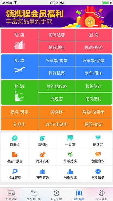 云抢火车票 for 12306火车票官网