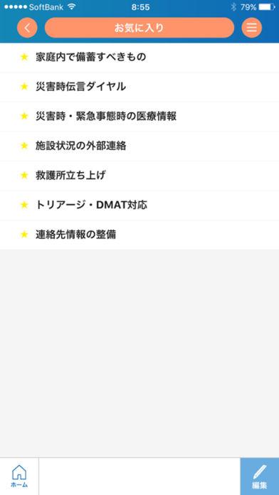 日本内科学会 灾害医疗アプリ