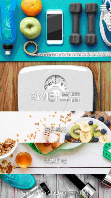 一触即动 BMI Diary