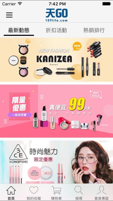 天GO:一起爱漂亮妆时尚