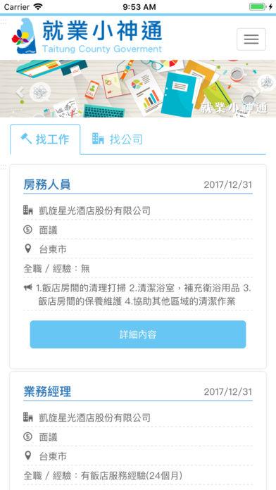 台东县政府就业小神通