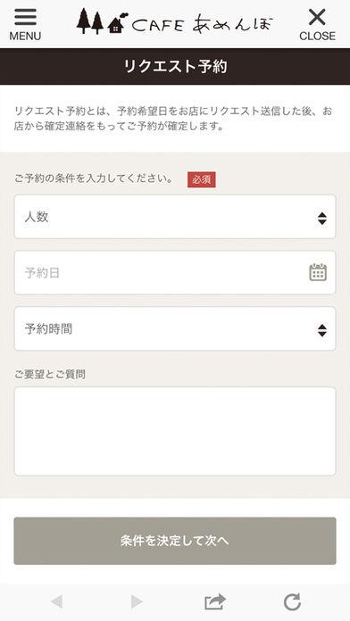 大垣市のCAFEあめんぼ 公式アプリ